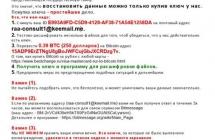 Удаление шифровальщика RAA и расшифровка .locked файлов