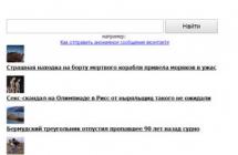 Как удалить Start564.ru из Вашего браузера? Пошаговая инструкция