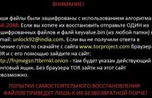 .kukaracha — удаление вируса и расшифровка файлов