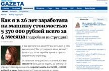 Удалить Izogreb.ru и Internetgazeta.cardvrmirrorr.ru из вашего браузера