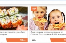 Как удалить Ultimate Discounter Browser